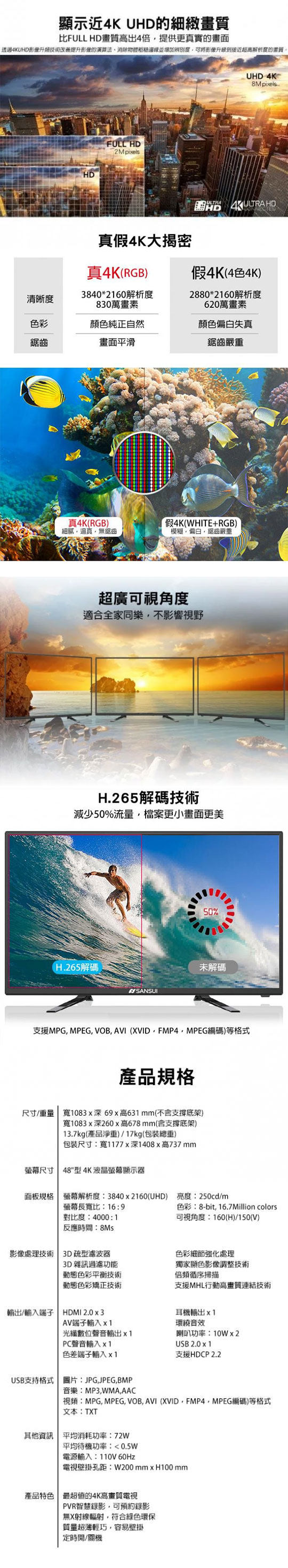 48吋4K液晶電視出租