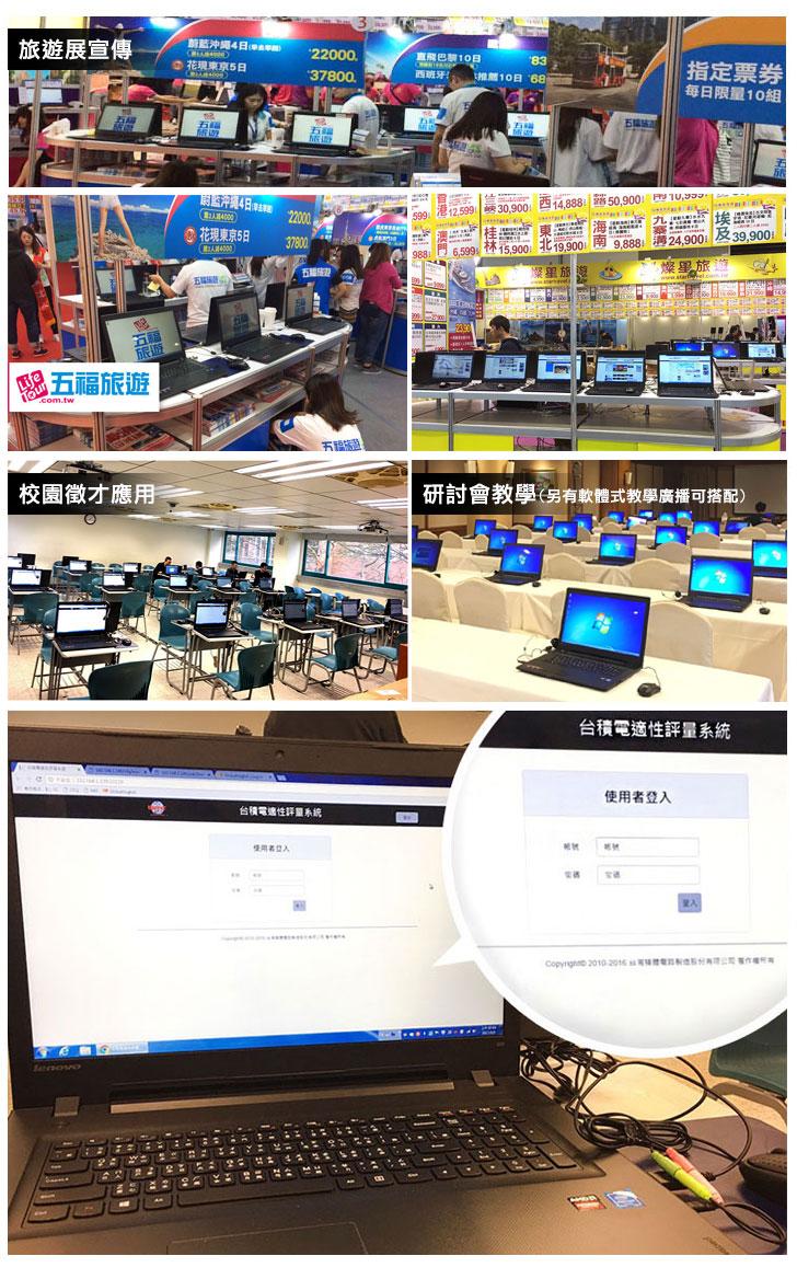 Lenovo 筆電出租
