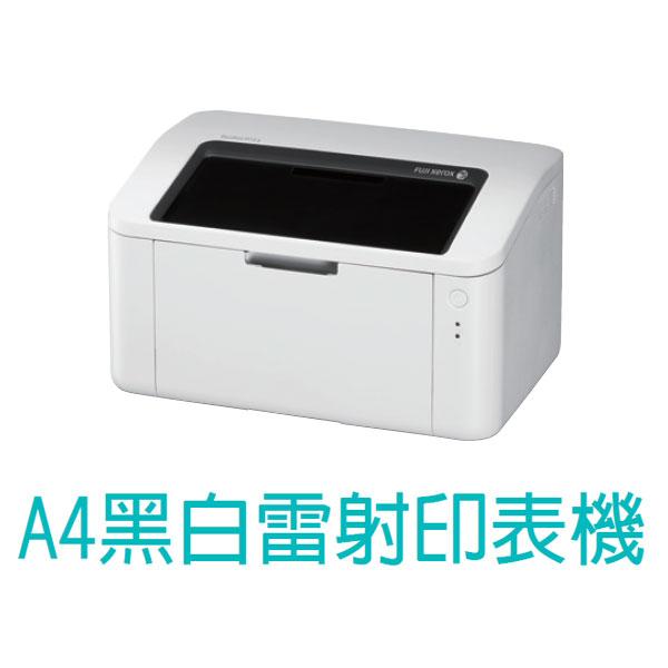 黑白雷射印表機出租